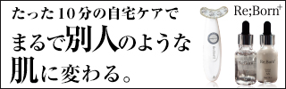 Re;Born+(リボーン)美顔器の口コミ!抗シワ効果は本当?
